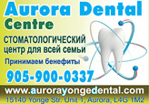 Aurora Dental Centre
