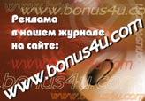 BONUS Advertisment