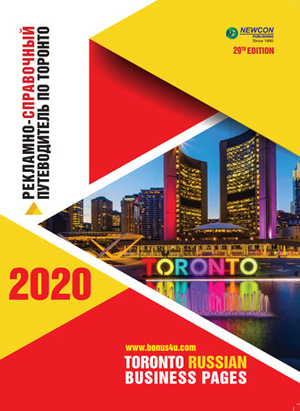 TRBP-2018 Toronto Russian Business Pages